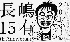 長嶋有公式サイト